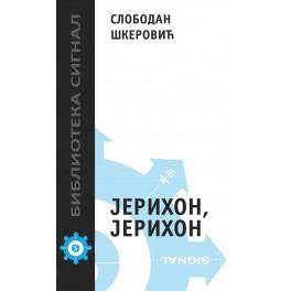 Slobodan Škerović - JERIHON, JERIHON