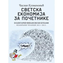 Časlav Kuzmanović - SVETSKA EKONOMIJA ZA POČETNIKE