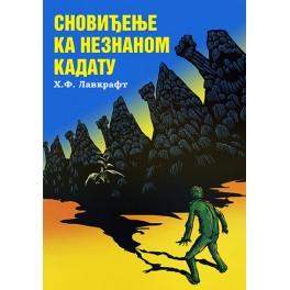 H.P. Lovecraft - SNOVIĐENJE KA NEZNANOM KADATU