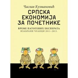 Časlav Kuzmanović - SRPSKA EKONOMIJA ZA POČETNIKE