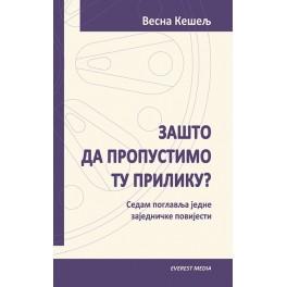 Vesna Kešelj - ZAŠTO DA PROPUSTIMO OVU PRILIKU